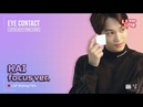 [VIDEO] Kai @ Lotte Duty Free Making Film