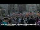 Акция протеста в Москве: «Вернём себе право на выборы 3.0!» / LIVE 10.08.19