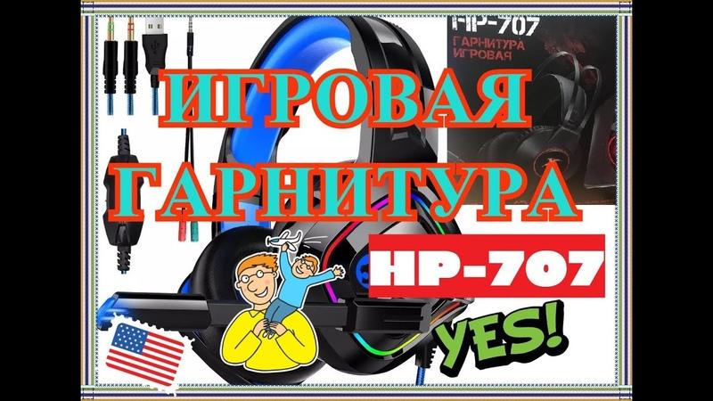 ГАРНИТУРА ИГРОВАЯ HP-707 для PC, PS4, XBOX ONE обзор и распаковка.