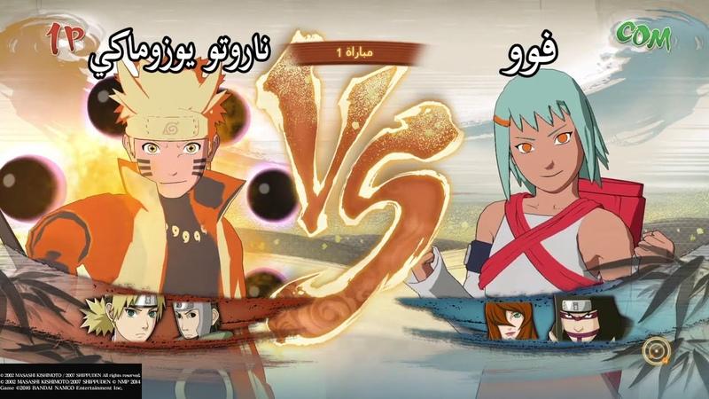 ناروتو شيبودن عاصفة النينجا النهائي 108 Naruto Shippuden Ultimate Nin
