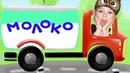 Песенки для детей - Машинка Молоко- мультик про машинки by Miss Lana