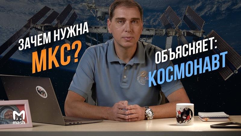 Зачем нужна МКС | Объясняет космонавт Сергей Волков