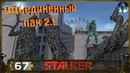 STALKER ОП 2.1 - 67: Тайники Стрелка и Альпиниста , Приказано уничтожить