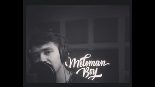 Meloman Boy -  Нет дороги назад (Live) (Grant Beats) #standtogether