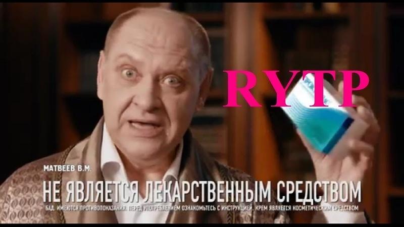 Проктонис RYTP