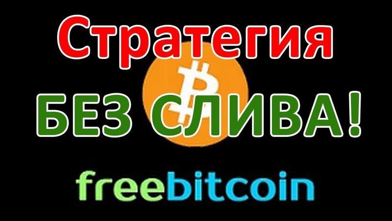 FreeBitcoin Безопасная и эффективная стратегия Без слива