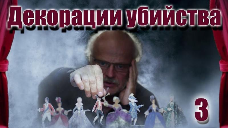 ДЕКОРАЦИИ УБИЙСТВА HD детектив 3 серия