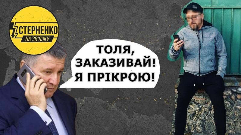 Шарій під дахом Авакова замовляє напади в Україні – СТЕРНЕНКО НА ЗВЯЗКУ
