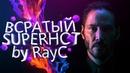 ВСРАТЫЙ SUPERHOT ГЕЙМИНГЖИВ by RayC MLG