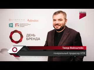 Интервью с Тимуром Вайнштейном, НТВ. «День Бренда 2019»
