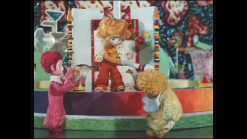 Незнайка в Солнечном городе Фильм 1 Как Незнайка совершал хорошие поступки 1977