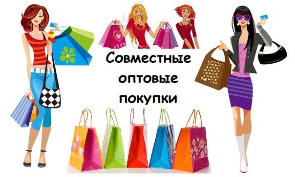 картинки на аватарку совместных покупок москвы