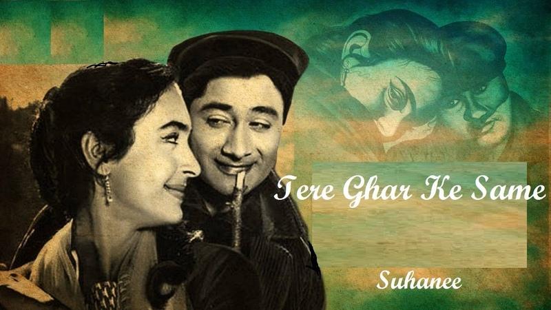 Tere Ghar Ke Samne 1963 Evergreen Songs