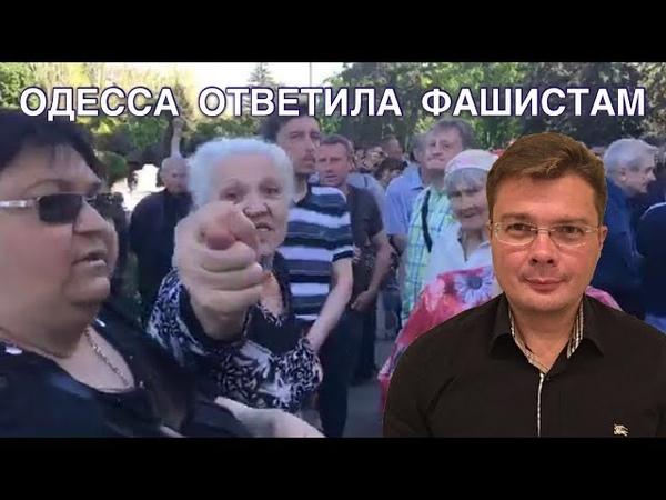 НЕ ПРОCTИМ! 2 мая Одесса плевками в рожу встретила прaвocеков