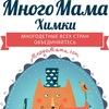 МногоМама Химки центр помощи многодетным семьям