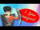 Пусть бегут неуклюже Все грузины по лужам ГРУЗИН поздравляет с ДНЮХОЙ! Мирпоздравлений