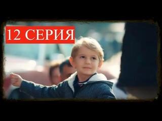 🔥 РЕБЕНОК 12 СЕРИЯ РУССКАЯ ОЗВУЧКА 🔥by Kuznetsova_Antonina TV121