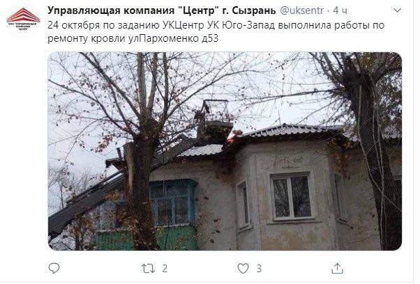 УК Юго-Запад Сызрань