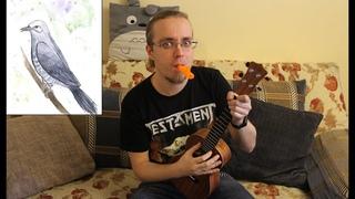 Кино - Кукушка (ukulele, bass, kazoo and shaker cover)