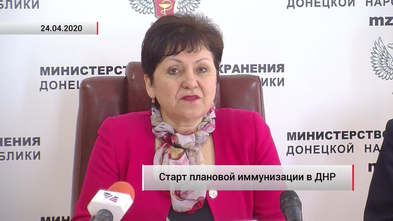 Старт плановой иммунизации в ДНР Актуально 25 04 20