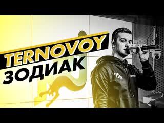 Ternovoy (ex. terry) зодиак. эксклюзив на радио energy