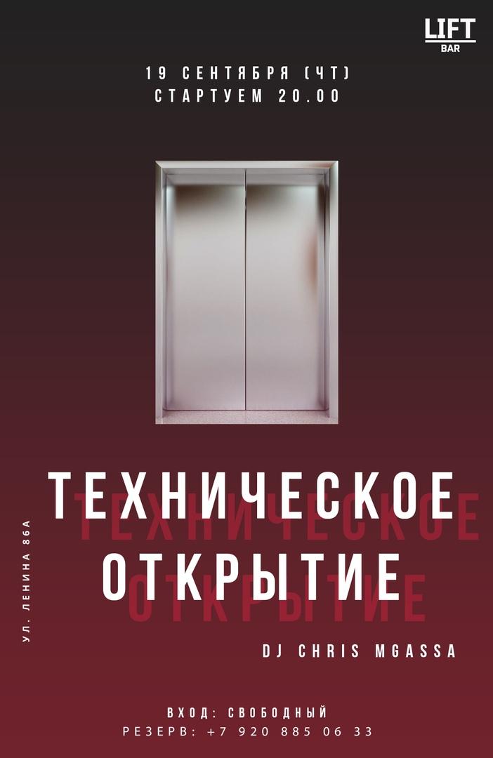 Афиша Техническое открытие Бар LIFT / 19.09.19