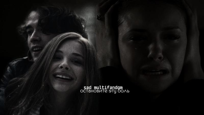 Sad multifandom   остановите эту боль.