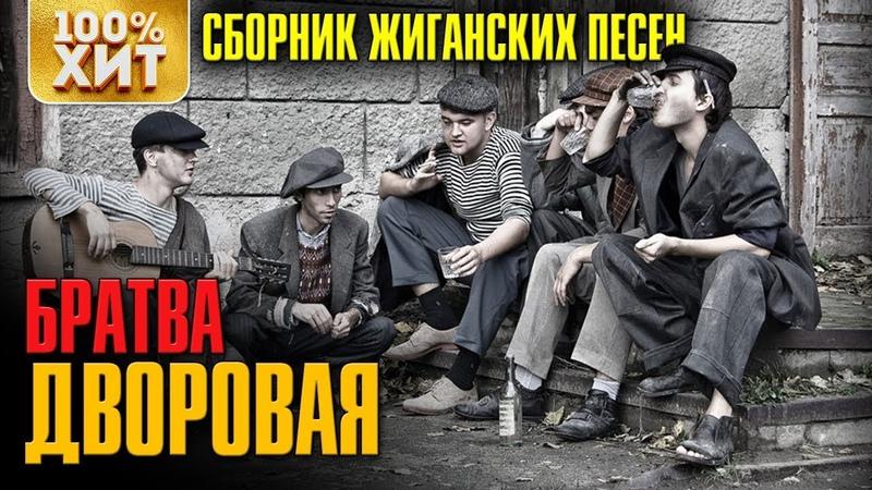 Братва дворовая Сборник жиганских песен Суперблатняк шансона