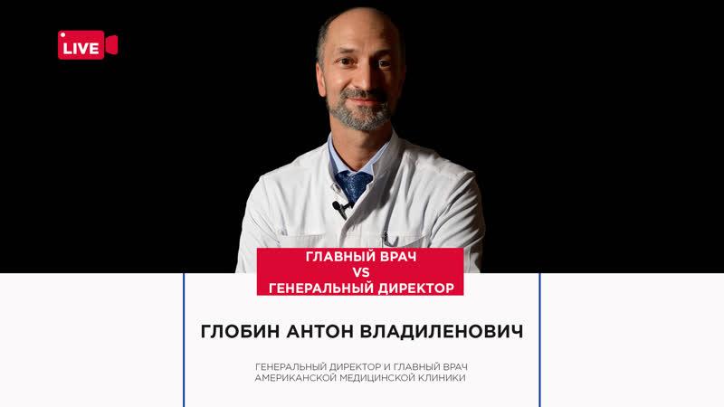Интервью с Антоном Владиленовичем Глобиным (часть 12)