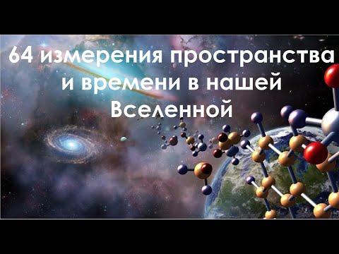 64 измерения пространства и времени в нашей Вселенной 3 часть