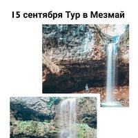 Логотип Однодневные Туры из Краснодара в горы