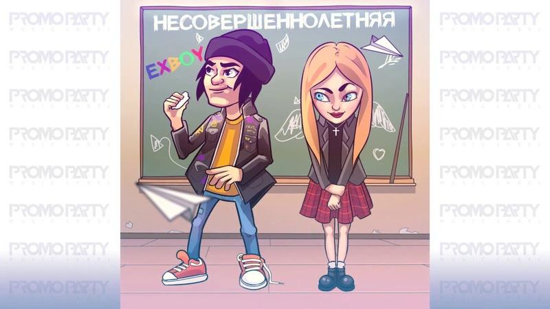 EXBOY Несовершеннолетняя Музыкальный лейбл PROMOPARTY