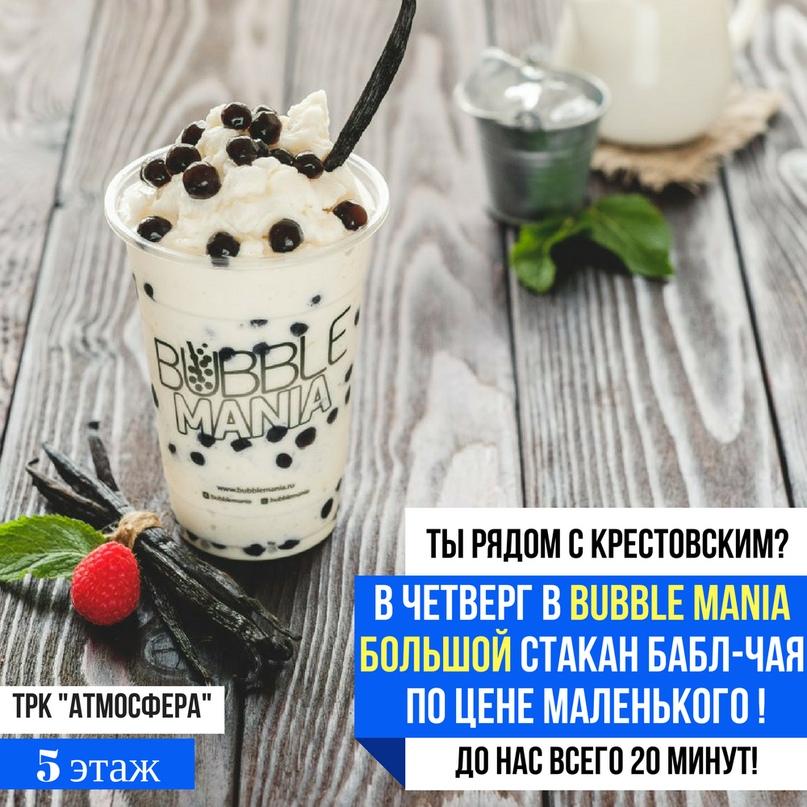 Более 100 000 рублей на продвижении чайной станции (Bubble-Tea), изображение №7