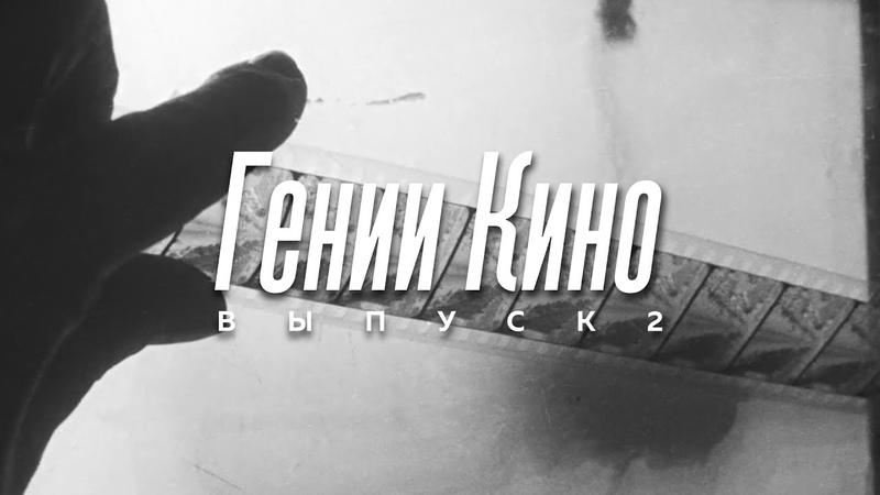 ГЕНИИ КИНО Выпуск 2 Режиссёры монтажа
