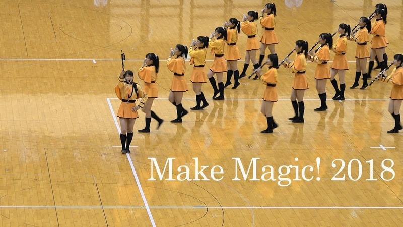 京都橘高校吹奏楽部 Make Magic! 「賞より素敵なShowがある!」Kyoto Tachibana SHS Band 第31回 京都府マーチングコンテスト 2018 (GOLD/金賞)