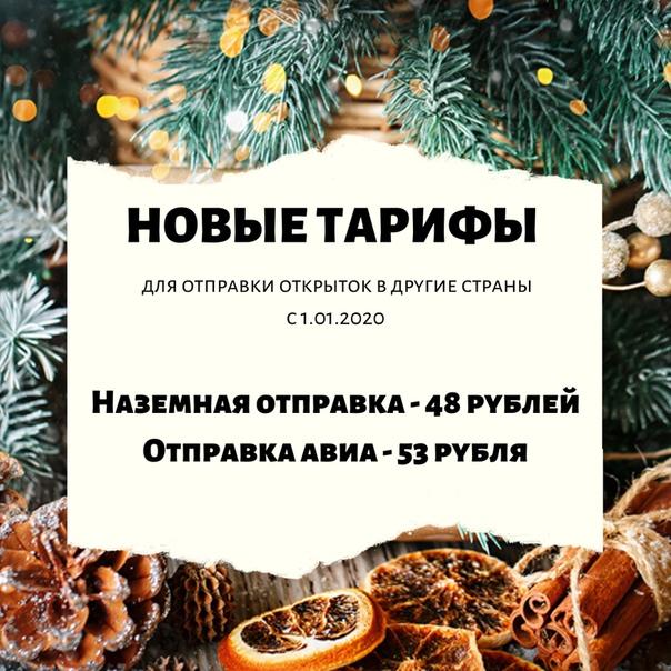 Почта россии тарифы отправки открытки