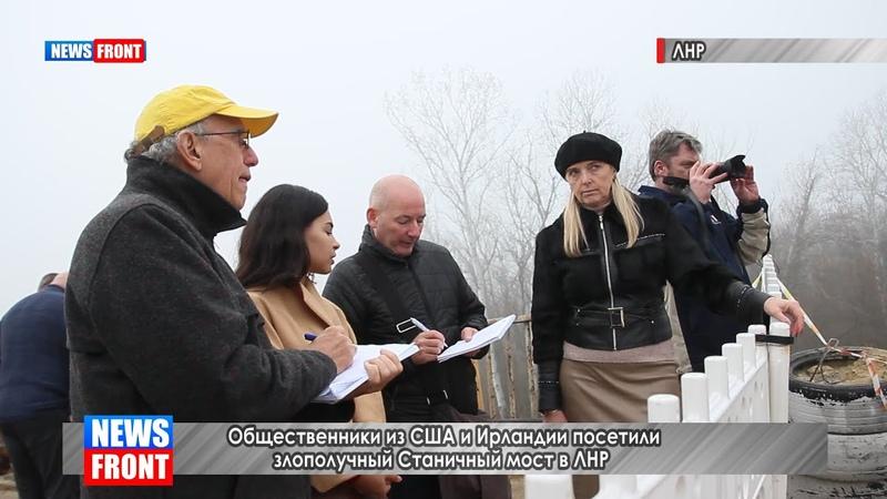 Общественники из США и Ирландии посетили злополучный Станичный мост в ЛНР