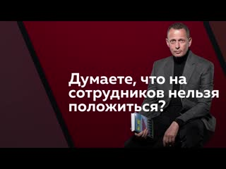 Александр Фридман (как положиться на сотрудников)