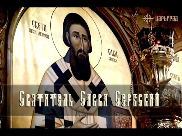 Крестная слава Сербии 25 января память святителя Саввы Сербского