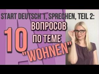 "Goethe Zertifikat A1, Start Deutsch 1, Sprechen, Teil 2: Разбор вопросов по теме ""Wohnen"""