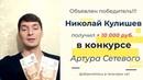 Объявлен победитель Николай Кулишев получил 10 000 руб.