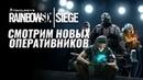 Tom Clancys Rainbow Six Siege Deluxe Edition Смотрим новых оперативников