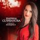 Марина Селиванова - Высочество [Шансон] [Март] [2020] [vk.com/shanson88]