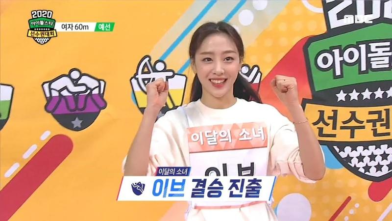 [2020 설특집 아이돌스타 선수권대회] [여자60M 예선] 아슬아슬한 4조의 경기! 이달510