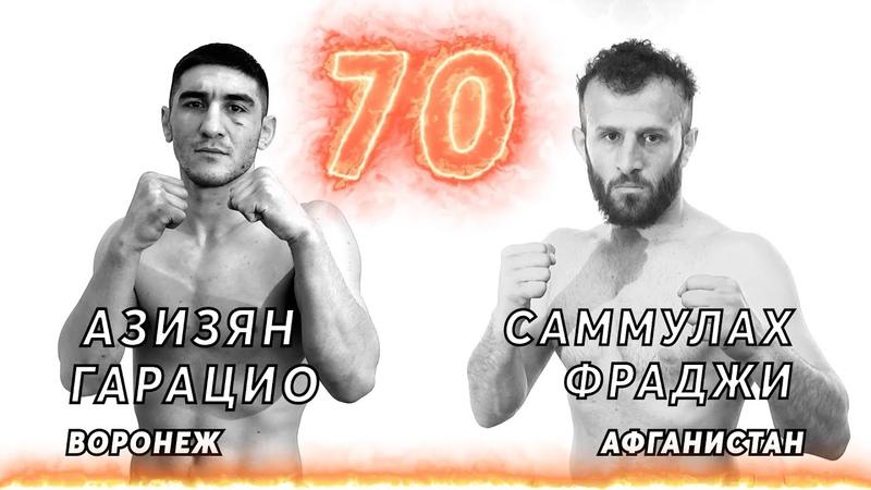 6. Гарацио Азизян VS Саммулах Фраджи. Fight RIOT 2020