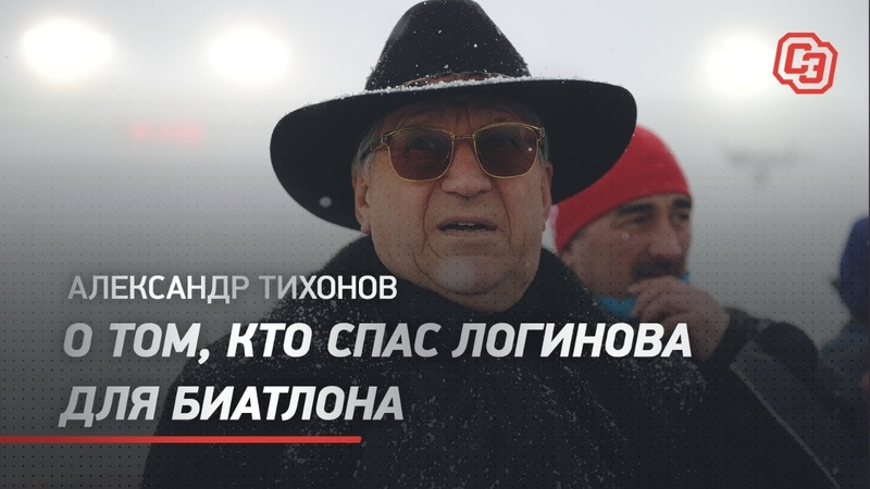 АЛЕКСАНДР ТИХОНОВ - о том, кто спас Логинова для биатлона