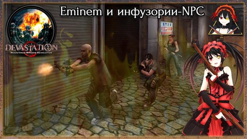 💣 Devastation Eminem и инфузории NPC 2