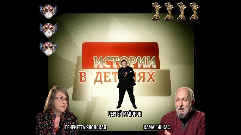ИСТОРИИ В ДЕТАЛЯХ Генриетта Яновская и Кама Гинкас