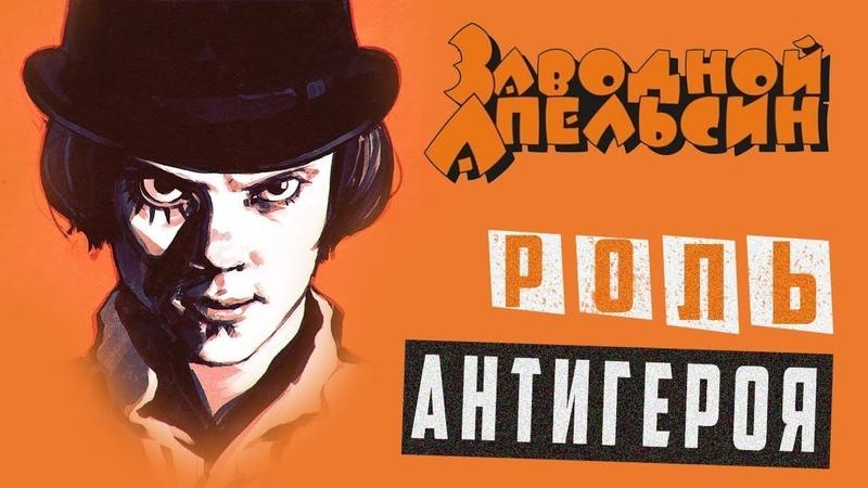 Заводной апельсин - роль антигероя   Арт-бланш