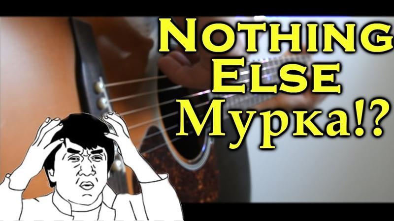 Как совместить несовместимое на гитаре / Metallica - Nothing Else Matters и Мурка / Фингерстайл